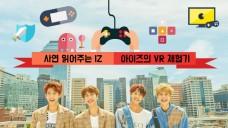 [IZ] 아이즈의 REAL LIVE : 사연 읽어주는 IZ + 아이즈 VR 체험기