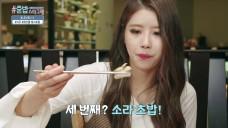 러블리즈 미주&예인의 혼밥스타그램#21회(#미주#해산물 레스토랑)