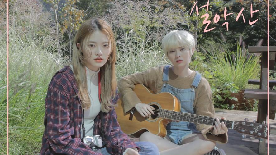 "DIA 다이아 예빈, 솜이 ""Seoraksan in October"" 시월에 설악산 MUSIC VIDEO"