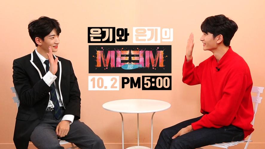 [미앤미] 레인즈 '홍은기'편 TEASER! (ME and ME)