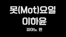 못(Mot)요일 : 이하윤 - 피아노 편