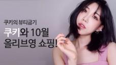 [COOKIE] 쿠키와 10월 올리브영 쇼핑하기! / Korean Drugstore Visit