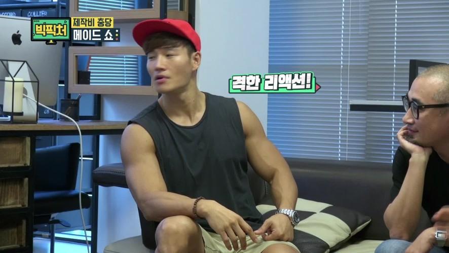 빅픽처 ep32_상남자 종국이의 수다 그리고 종알이의 탄생(Real man Jongkook becomes chatter Jongkook)