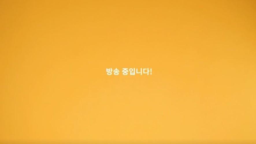 [볼빨간사춘기] - '고쳐주세요' M/V (라이브 방송 Ver.)