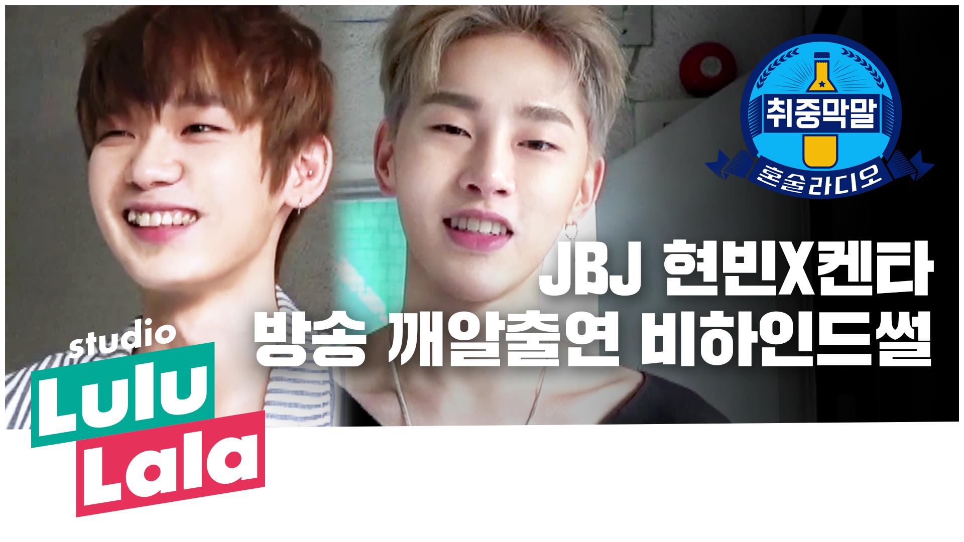 [취중막말] ep.5-2 JBJ 현빈X켄타 방송 깨알출연 비하인드썰
