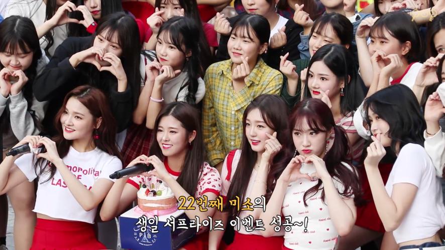 [Behind] P.O.P(피오피) 미소의 서프라이즈한 생일 (feat. 플래시몹)