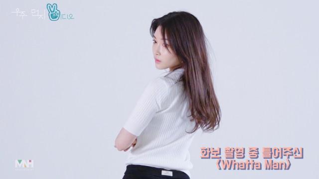 [청하의C.D.V] 우주먼지비디오 6편 - 와따 타임