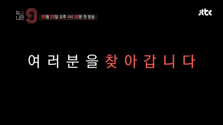 MIXNINE - 양현석이 직접 만난 믹스나인 참가자 최초 공개!