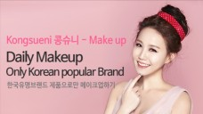 [Kongsueni SHOW] Daily Makeup - Only Korean popular Brand - 한국 유명브랜드 제품으로 메이크업하기