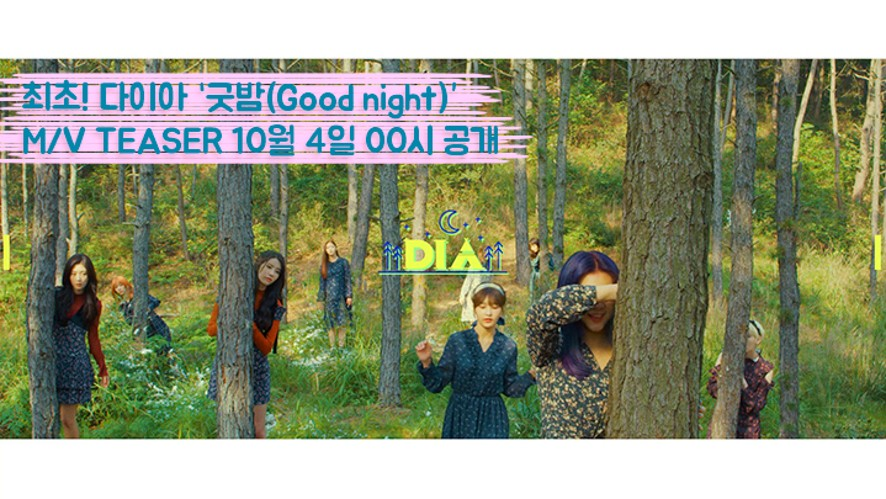 "[DIA]다이아 ""굿밤(Good night)"" M/V TEASER"