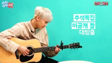 [미앤미]한가위 맞이 미공개 영상 대공개!_ 아스트로 '윤산하' 편 (ME and ME)