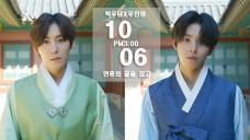 [HNB] 박우담X우진영 '연휴의 끝을 잡고'