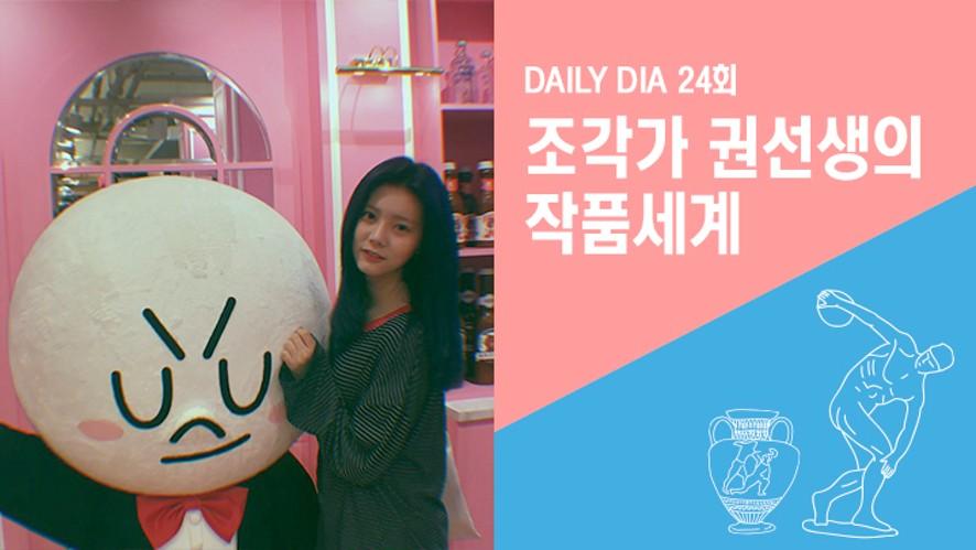 데일리 다이아 24회-조각가 권선생의 작품세계