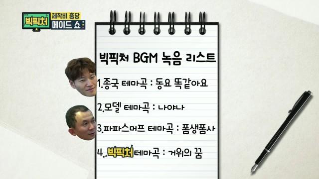 빅픽처 ep40_웹 예능 최초의 BGM은 회색 유니폼 헌정곡?! (The first-ever BGM on a variety show is a tribute song?)