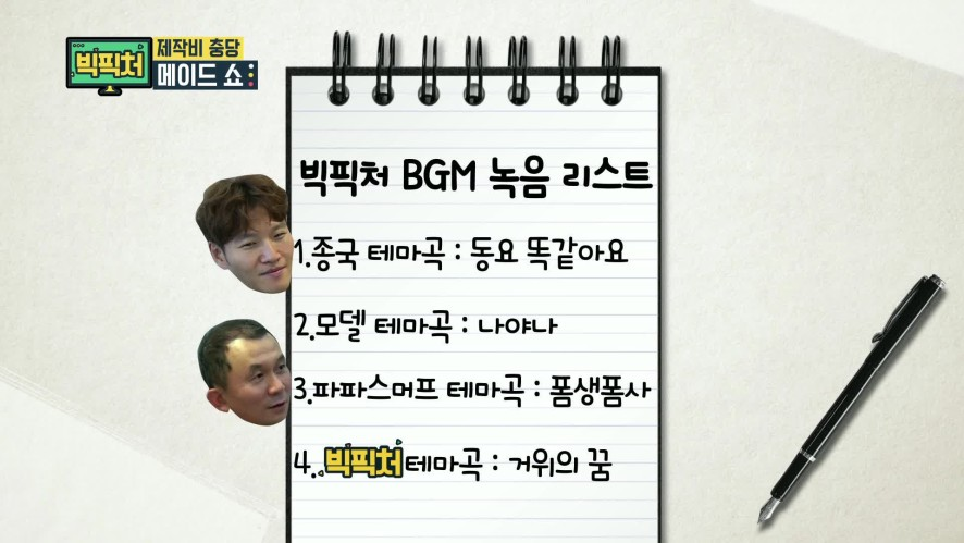 빅픽처 ep40_웹 예능 최초의 BGM은 회색 유니폼 헌정곡?! (The first-ever BGM on a variety show is a tribute song?)