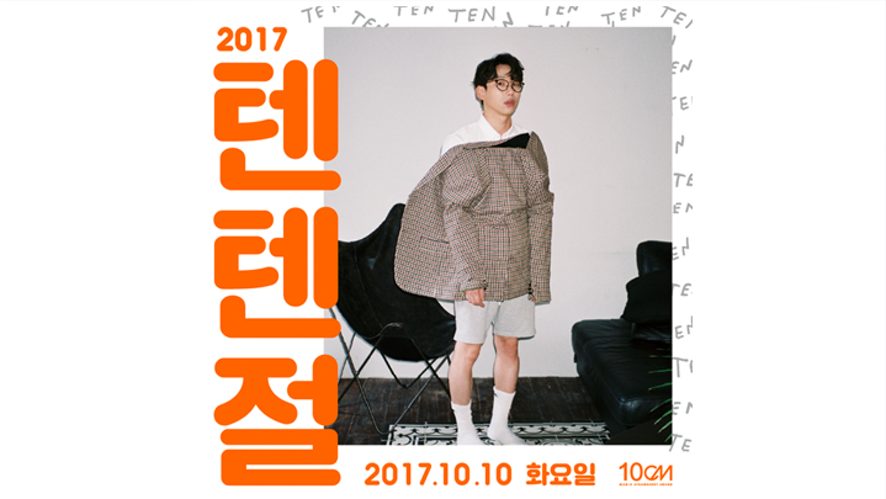 [10cm] 텐텐절_ 너만을 위한 단독공연