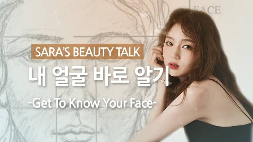 [Sara's beauty talk] Get to know your face 내 얼굴 바로알기