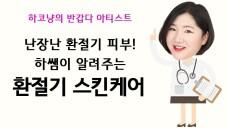 [HAKONYANG] 하쌤이 알려주는 환절기 스킨케어 Skin Care Tip
