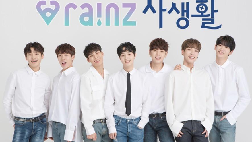 [레인즈] 해요TV - 레인즈의 사생활 #2회