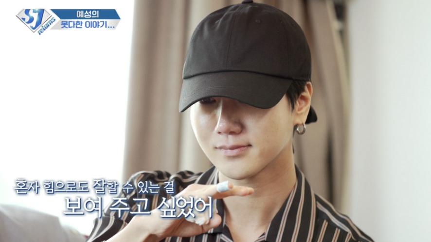 슈주 리턴즈 EP10- 예성의 못다 한 이야기 (Yesung's Untold Story)