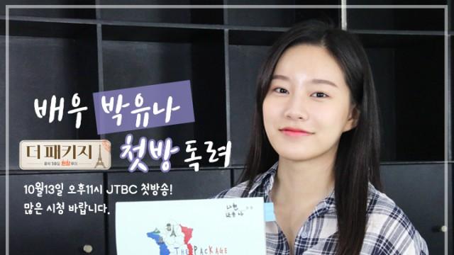 봉쥬르~! '더 패키지' 배우 박유나의 ⭐첫방 독려 영상⭐