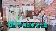 [B1A4] 웰컴 투 뵤네뽀 사생활 슈퍼그뤠잇한 1탄