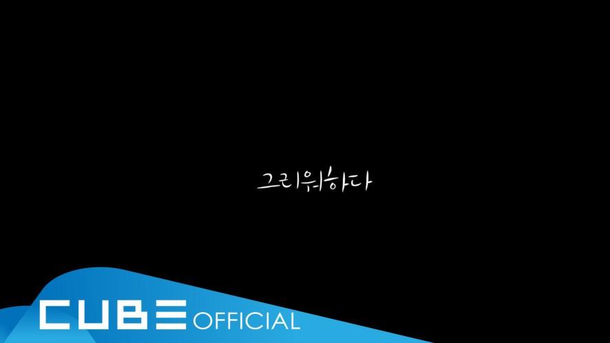 비투비 - '그리워하다' M/V Teaser 1