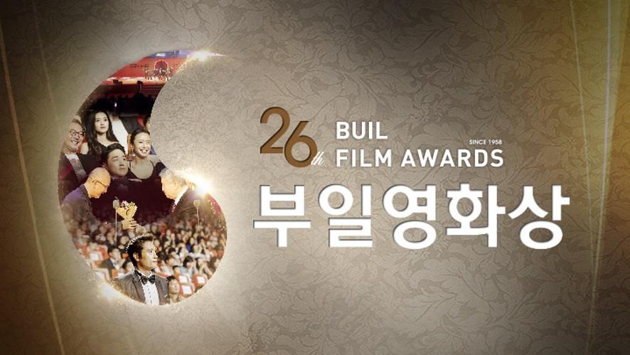 <부일영화상> 라이브 'Buil Film Awards' [LIVE]