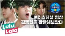 [취중막말] MC스페셜영상. 김동한을 관찰해보았다