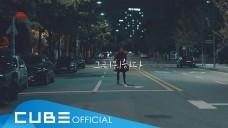 비투비 -  '그리워하다' M/V Teaser 2