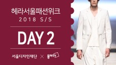 Hera Seoul Fashion Week 18SS LIVE 헤라서울패션위크 DAY 2