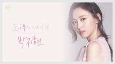 [V LIVE] 꿈나무의 스케치북 - 박지현