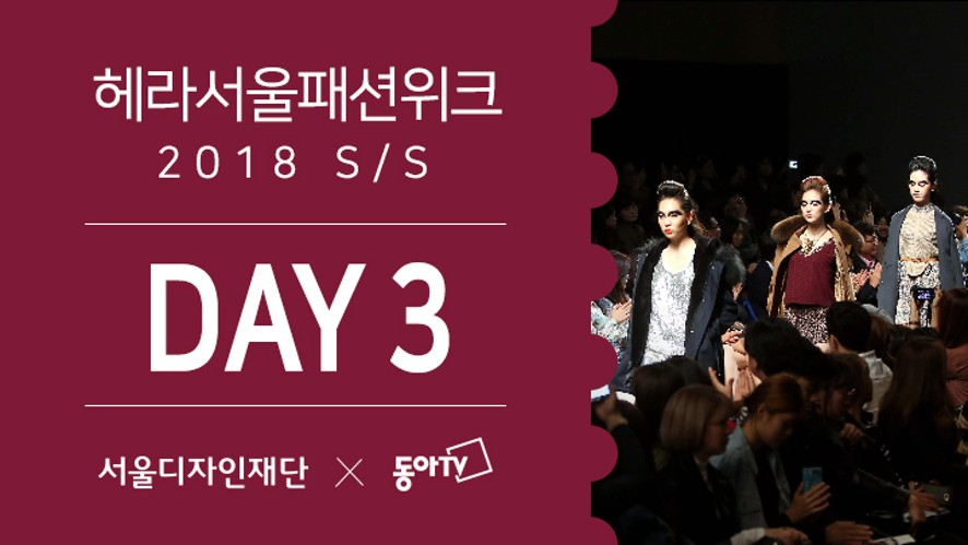 Hera Seoul Fashion Week 18SS LIVE 헤라서울패션위크 DAY 3