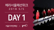 Hera Seoul Fashion Week 18SS LIVE 헤라서울패션위크 DAY 1