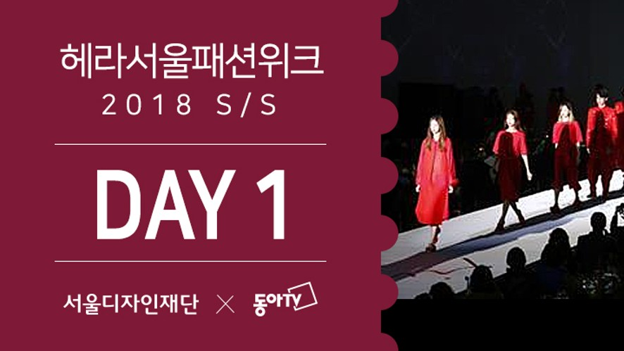 Hera Seoul Fashion Week 18SS LIVE 헤라서울패션위크 DAY 1