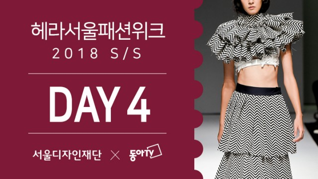 Hera Seoul Fashion Week 18SS LIVE 헤라서울패션위크 DAY 4