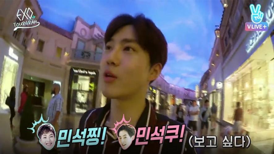EXO의 사소한 V하인드 컷_3