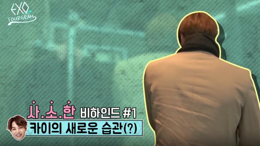 EXO의 사소한 V하인드 컷_1