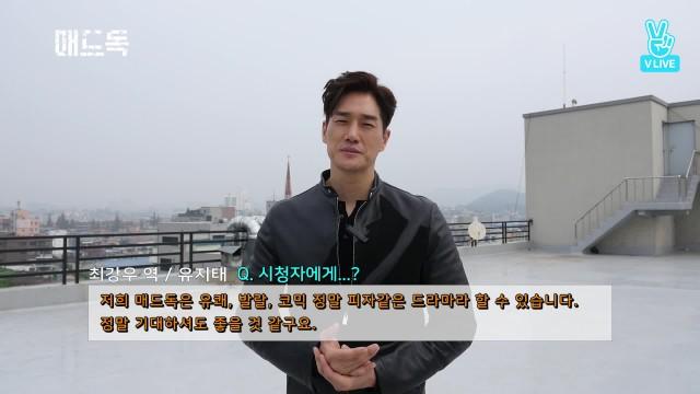 [매드독] 배우들이 직접 소개하는 매드독?! / [MadDog] making film