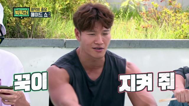 빅픽처 ep46_김종국 온몸 알통설?! (Jong Kook has muscles all over his body?!)