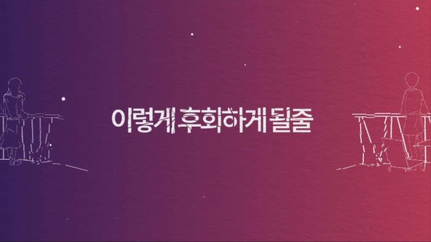 """박진영 """"후회해 (Duet. 헤이즈)"""" Lyric Video"""