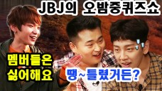 [JBJ 제이비제이] 오밤중 퀴즈쇼 (Full) https://youtu.be/yRHP0zv8vfo