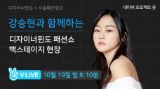 강승현과 함께하는 네이버 디자이너윈도 x 패션위크 백스테이지 공개 Naver Designer Window Show Backstage Live