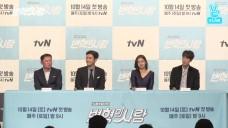[Full] tvN '변혁의 사랑' 제작발표회 ('Revolutionary love' Production Presentation)