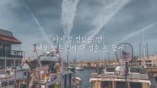 다빈크 '왜 모르니' MV (feat.Common Ground)