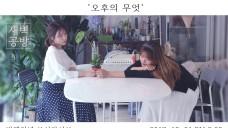 [새벽공방] '오후의 무엇' 발매 기념 브이 라이브