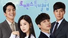 웹드라마 [로맨스특별법] 제작발표회