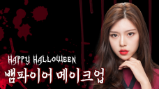 [꼬자매 KKOSISTER] Happy Halloween vampire makeup