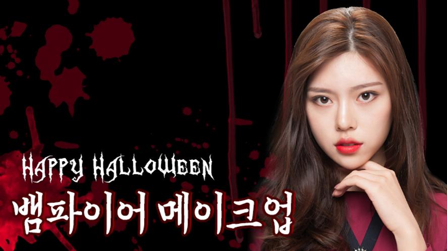 [꼬자매 KKOSISTER] Happy Halloween vampire makeup