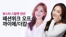 [HERA Seoul Fashion Week] CAHIERS, THE KAM with 연선, 스칼렛